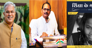 Chief Minister and School Education Minister congratulate - Goth e-newsletter of education starts today