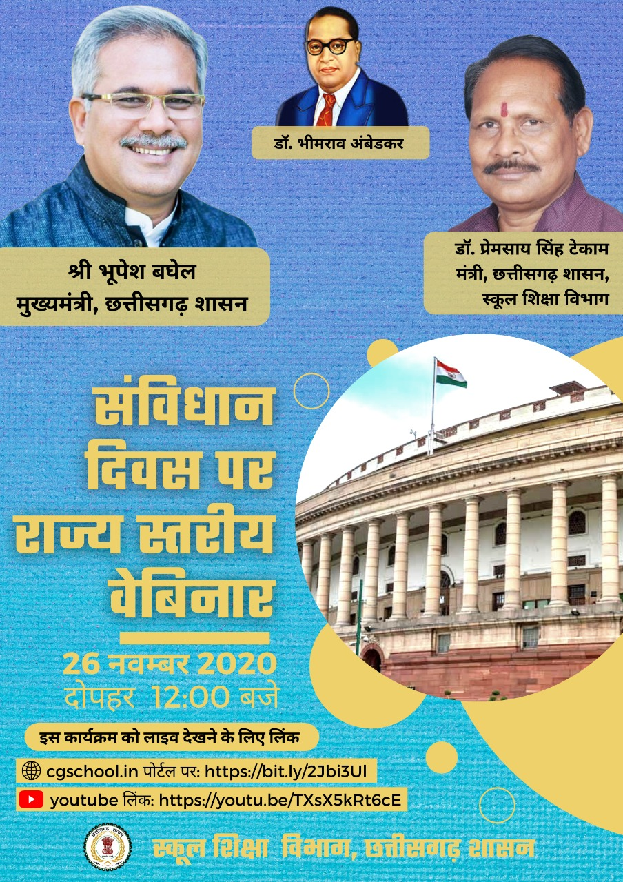 Chief Minister and School Education Minister will address students, teachers and parents on Constitution Day
