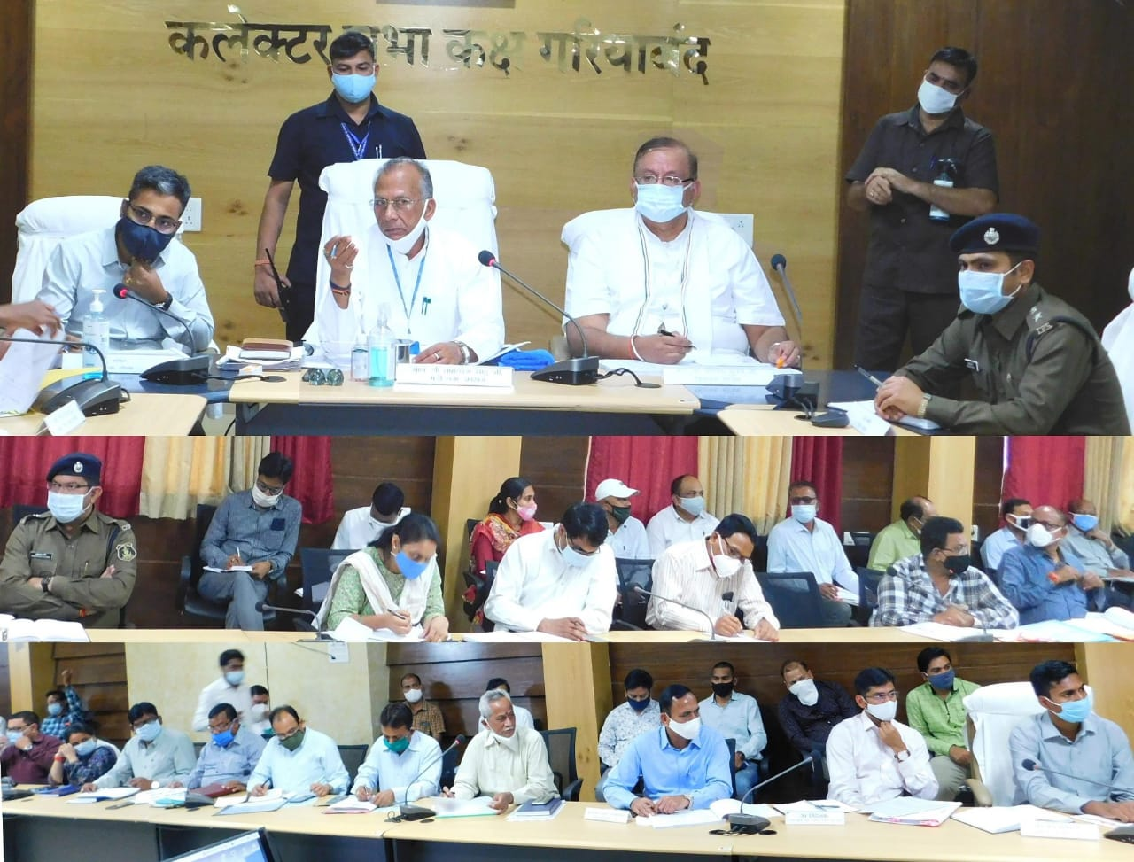 Home Minister took meeting of gariaband district officials